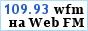 Радио УрГУ on-line