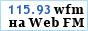Серебряный Дождь - Белёв 102.9 FM