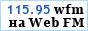 Радио Аврора 100.6 FM