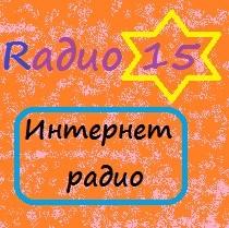 Слушать радио Радио 15 онлайн