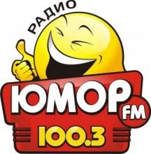 Слушать радио ЮморФМ Красноярск онлайн