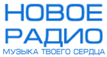 """Слушать радио """"Новое Радио"""" онлайн"""