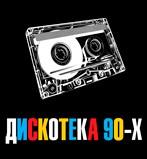 Слушать радио  Дискотекa 90 x онлайн