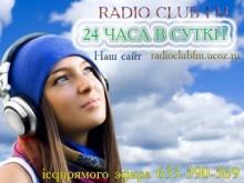 """Слушать радио """"RADIO CLUB FM  радио твоего настроения  24 часа в сутки .. онлайн"""