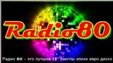 Слушать радио Радио80 онлайн