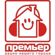 """Слушать радио """"ПРЕМЬЕР РАДИО"""" онлайн"""