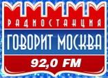 Слушать радио Говорит Москва онлайн