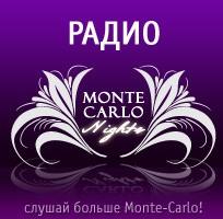 Слушать радио Радио Монте Карло онлайн