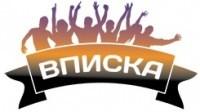 Слушать радио Vpiska FM онлайн