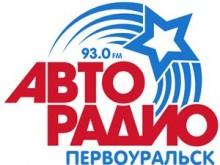 Слушать радио Авторадио - Первоуральск онлайн