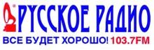 Слушать радио Русское радио Усть-Илимск онлайн