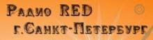 Слушать радио Радио RED онлайн