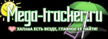 Слушать радио Mega-tracker  онлайн