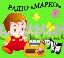 Слушать радио Радио Марко онлайн