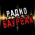 Слушать радио Баурсак онлайн