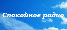 Слушать радио СПОКОЙНОЕ РАДИО онлайн