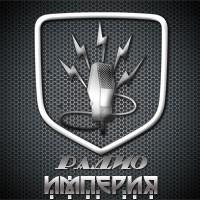 Слушать радио Радио Империя онлайн
