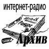 Слушать радио Ракурс-Архив онлайн
