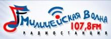 Слушать радио Милицейская Волна онлайн