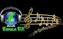 Слушать радио Первое железнодорожное радио - канал ПЖ онлайн
