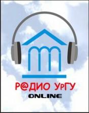 Слушать радио Радио УрГУ on-line онлайн