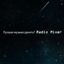 Слушать радио Radio Mixer онлайн
