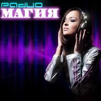 Слушать радио Радио Магия онлайн