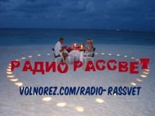 Слушать радио РАДИО РАССВЕТ онлайн