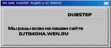 Слушать радио DUBSTEP ON-LINE онлайн