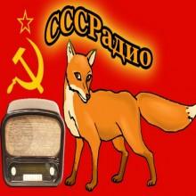 Слушать радио СССРадио (Субкультурное радио\фури радио) онлайн