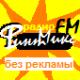 Слушать радио ФинтМикс FM онлайн